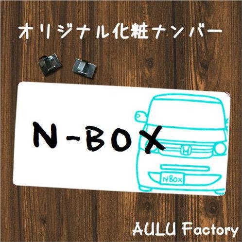 手書き風  JF1 NBOX 化粧ナンバー