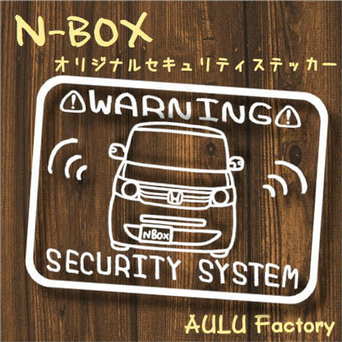 手書き風 N-BOX オリジナル セキュリティステッカー