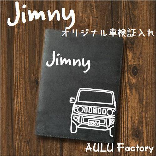 手書き風 JB64 ジムニー オリジナル スエード調 車検証入れ