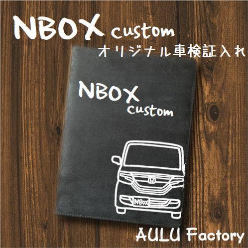 手書き風 JF3 NBOXカスタム オリジナル スエード調 車検証入れ