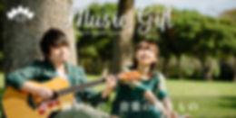 musicgift_fix.jpg