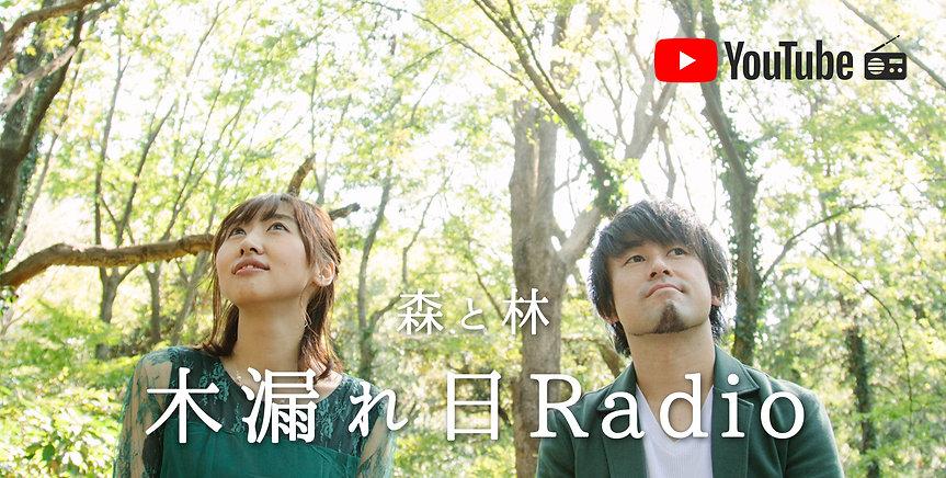radio_2020_bn.jpg