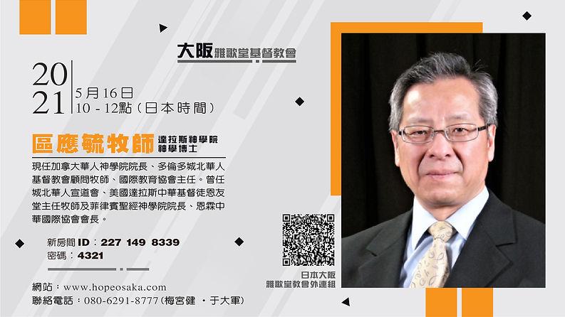 區應毓牧師-20210516-2.jpg