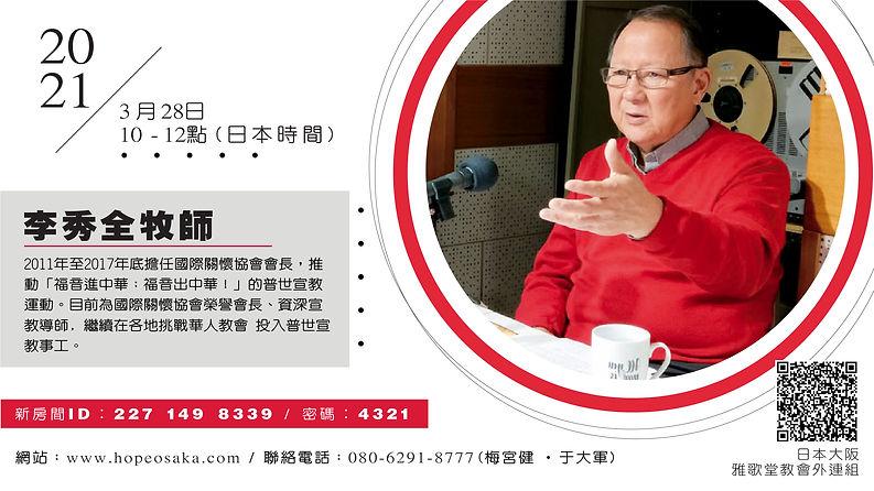 李秀全牧師-20210328-1.jpg