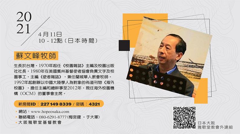 蘇文峰牧師-20210411.jpg