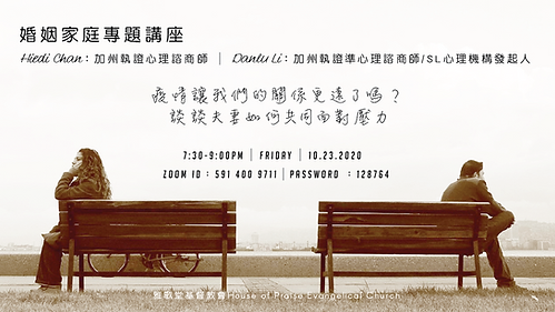10-23Marriage講座3.png