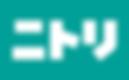 ニトリロゴ(RGB).png