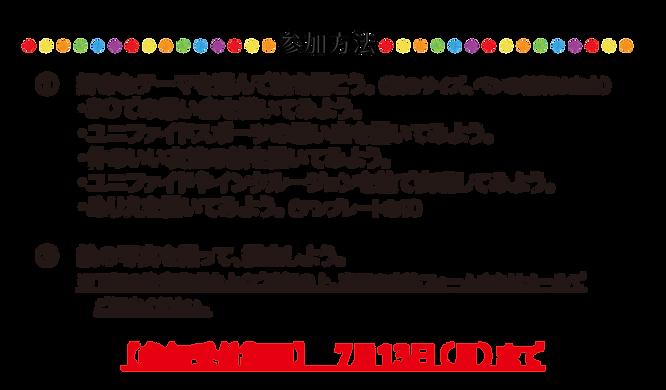 参加方法-05.png