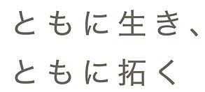 2020W_SLOGAN_FINISH(ヒラギノ角ゴシックW4).jpg