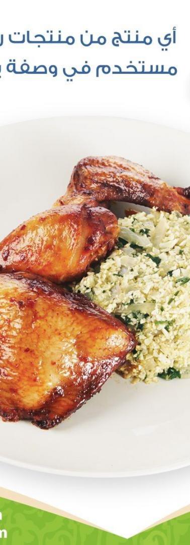 Radwa Chicken