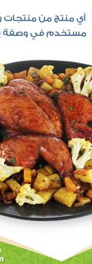 Radwah Chicken