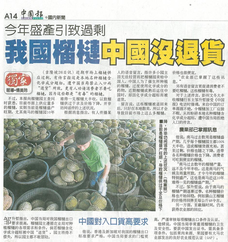 马来西亚榴槤中國沒退货