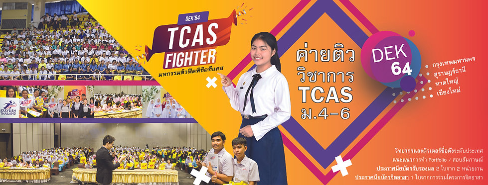 TCAS Fighter FB Cover-01.jpg