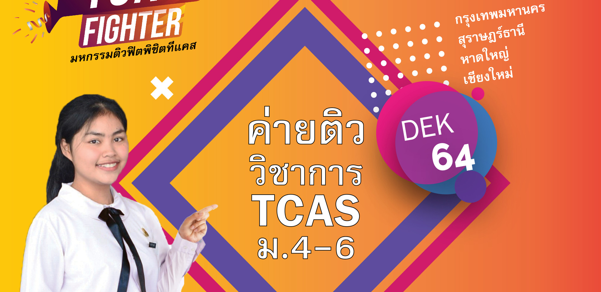 Tcas Fighter 64 FB Ad-01.jpg