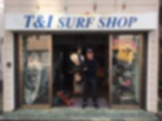 札幌T&Iサーフショップです。サーフボード販売、リペア、サーフィンスクールはT&Iにお任せ下さい