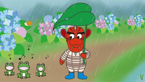 おに六の郷の梅雨