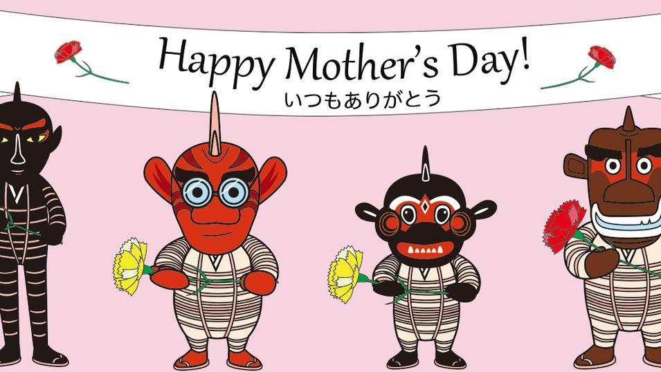 おに六の母の日