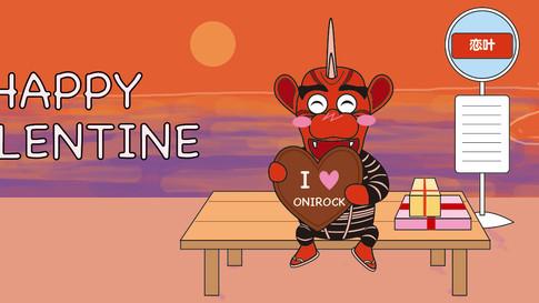 おに六のバレンタインデー