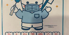 新型コロナウイルスの感染対策実地歯科医療機関に指定