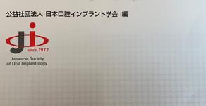 日本口腔インプラント学会治療指針 2020年