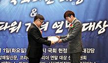 2016 대한민국 인물 대상, 코리아파워리더대상 수상.png