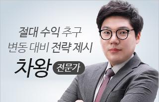 차왕 전문가 프로필(테두리).png