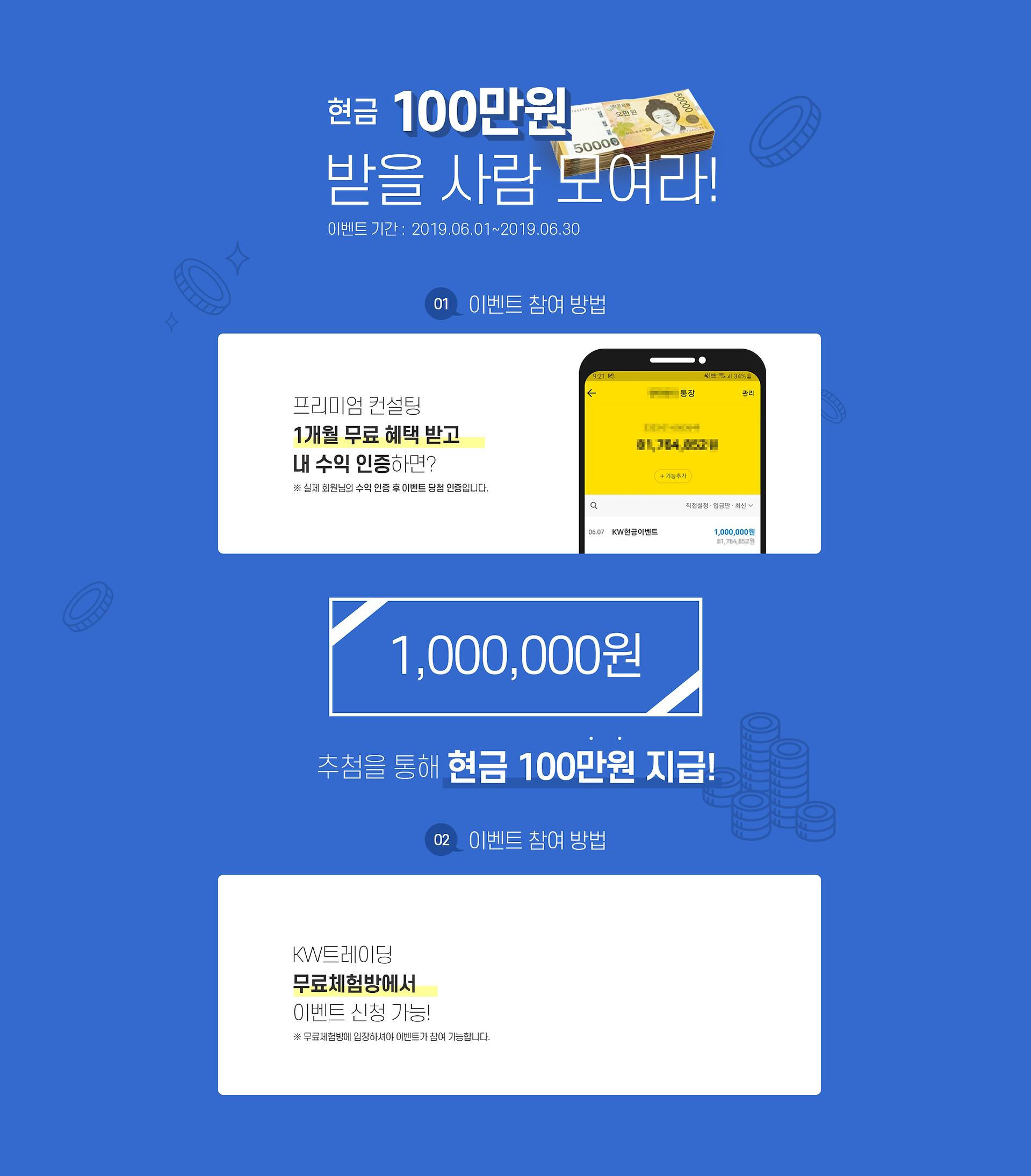 프로모션(현금 100만원).png