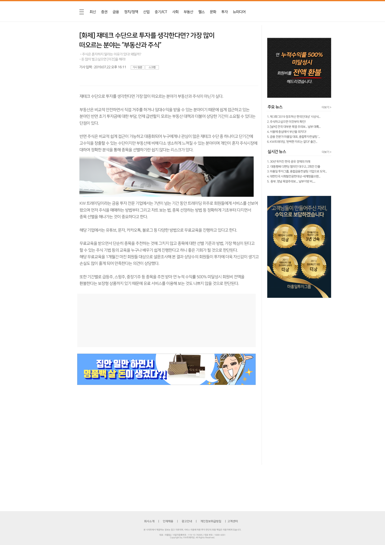 뉴스 페이지.png