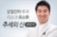 추세의 신 전문가 프로필(테두리).png