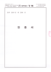 Scan_20190704_103804_006(색상 보정).png