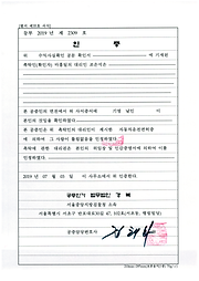 Scan_20190704_103804_019(색상 보정).png