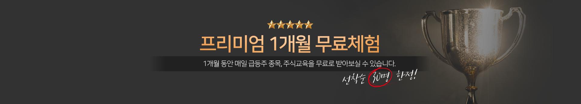 무료체험 배너(최종).png