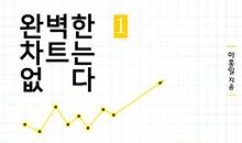 '완벽한 차트는 없다' 출간.png
