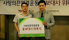 사랑의끈연결운동 홍보대사 위촉식.png