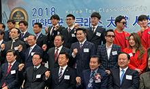 2018 대한민국 탑클래스 대상 수상.png