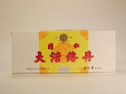Tongren Dahuoluo Dan (Chinese Old Man Tea)