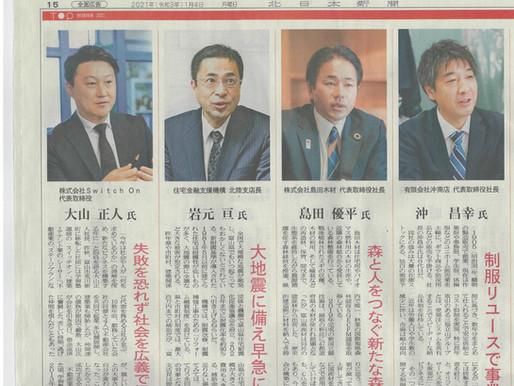新年のご挨拶・北日本新聞 インタビュー