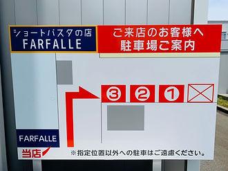 FARFALLE 駐車場
