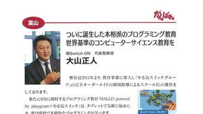 守成クラブ「がんばれ」代表インタビュー