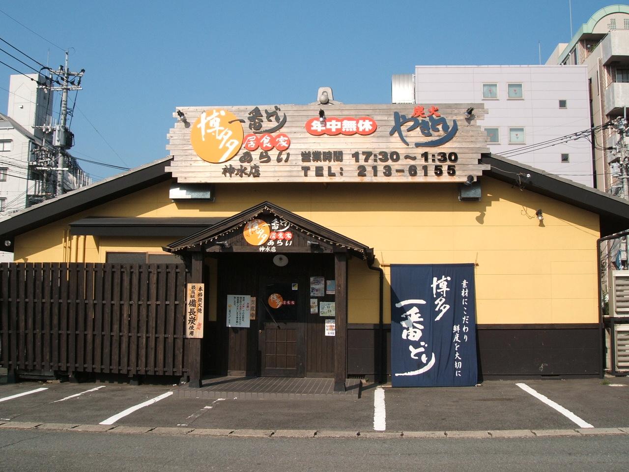 博多一番どり 神水店