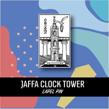 Jaffa Clock Tower Lapel Pin
