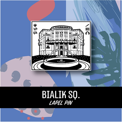 Bialik Sq. Lapel Pin