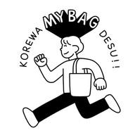 これはMY BAGです!