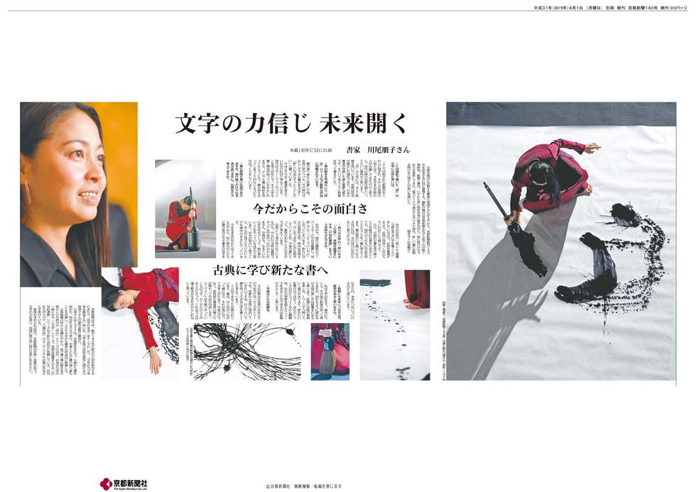 20190401京都新聞CM.jpg