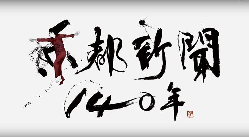京都新聞140周年CM 衣装