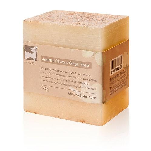 【薑心比心】茉莉青橄欖薑芬皂 120g