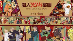 FROM DUSK TILL DAWN / 潮人YEAH宴圖
