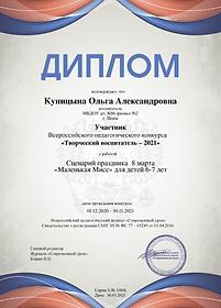 diplom (4).png