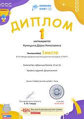 Диплом 1 степени для победителей konkurs