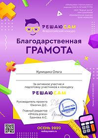 Сертификат куратору (3).jpg